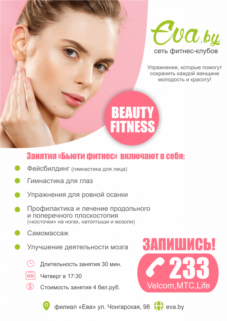 Бьюти фитнес Beauty fitness 1.png
